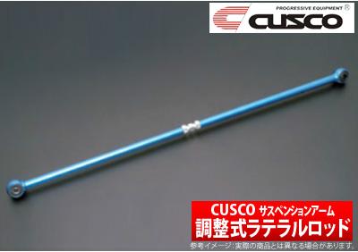 【クスコ CUSCO】ラピュタ 等にお勧め 調整式ラテラルロッド リア用 型式等:HP21S 品番:628 465 A