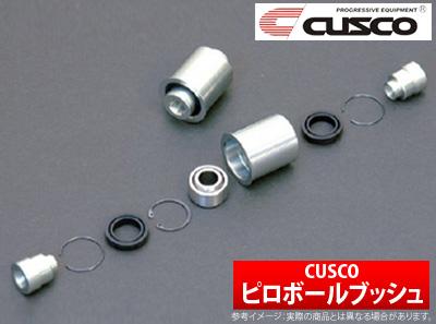【クスコ CUSCO】シビック 等にお勧め ロワアームブッシュ(ピロ) フロント用 型式等:EK4 品番:311 464 NLV