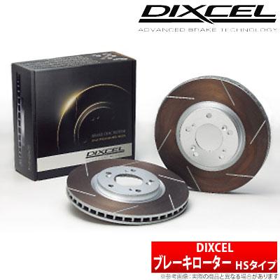 【ディクセル DIXCEL】 リーフ 等にお勧め HSタイプ・フロント用 2枚セット ブレーキディスクローター タイプHS 型式等:ZE1 品番:3212141