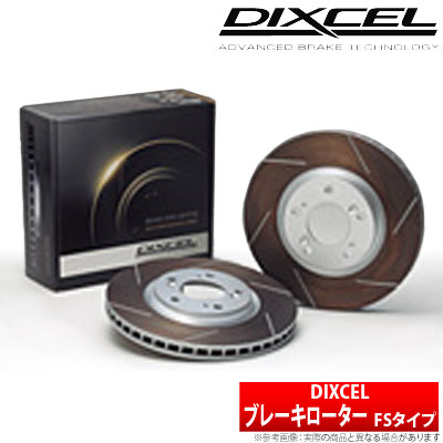 【ディクセル DIXCEL】 ヴィッツ/Vitz 等にお勧め FSタイプ・フロント用 2枚セット ブレーキディスクローター タイプFS 型式等:NCP131 品番:3119167