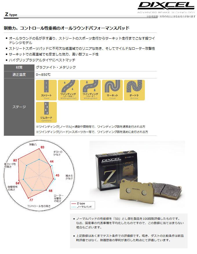 【ディクセル DIXCEL】 エスクード 等にお勧め Zタイプ・フロント用 ブレーキパッド タイプZ 型式等:TL52W 品番:371048