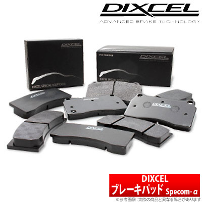 【ディクセル DIXCEL】 トヨタ 86/ハチロク 等にお勧め Specom-α スペコンアルファタイプ・フロント用 ブレーキパッド 型式等:ZN6 品番:9910014