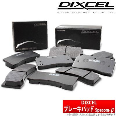 【ディクセル DIXCEL】APレーシングキャリパー用 にお勧め Specom-β スペコンベータ タイプ ブレーキパッド 品番:9914061