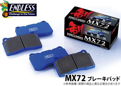 ENDLESS ブレーキパット 【エンドレス/ENDLESS】ブレーキパッド MX72 フロント&リア前後セット ランドクルーザー/シグナス/プラド 90系 などにお勧め 品番:EP375 & EP257