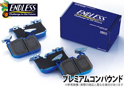 【エンドレス/ENDLESS】ブレーキパッド プレミアムコンパウンド フロント用 PremiumCompound フォルクスワーゲン GOLF TOURAN 1TCAV などにお勧め 品番:EIP122