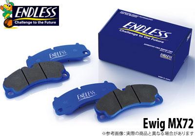 【エンドレス/ENDLESS】ブレーキパッド Ewig MX72 フロント用 アウディー R8 42BYHF などにお勧め 品番:EIP159