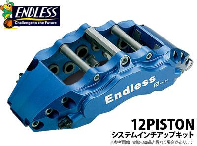 【エンドレス/ENDLESS】システムインチアップキット 12PISTONタイプ フェアレディZ Z33 などにお勧め 品番:ECBXZ33