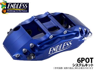 【エンドレス/ENDLESS】システムキット 6POTタイプ インプレッサ GDB などにお勧め 品番:EC6TGDBE