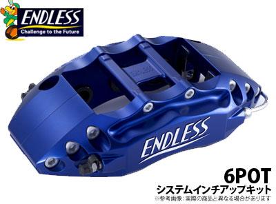 【エンドレス/ENDLESS】システムインチアップキット 6POTタイプ スカイライン BCNR33 などにお勧め 品番:EC6XBCNR33
