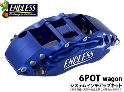 【エンドレス/ENDLESS】システムインチアップキット 6POT Wagonタイプ アルファード/ヴェルファイア AGH30W/35W・GGH30W/35W などにお勧め 品番:EC6WGH30W