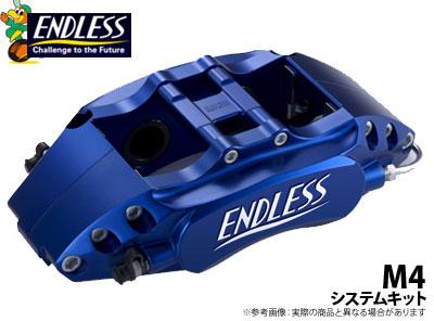 【エンドレス/ENDLESS】システムキット-2 M4タイプ インプレッサ GRB/GRF などにお勧め 品番:EC4TGRB