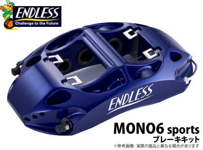 【エンドレス/ENDLESS】ブレーキキット MONO6Sportsタイプ インプレッサ GVB/GVF などにお勧め 品番:EF6BGVB