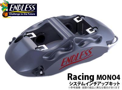 【エンドレス/ENDLESS】システムインチアップキット RacingMONO4タイプ スカイライン BNR32 などにお勧め 品番:ED4XBNR32V