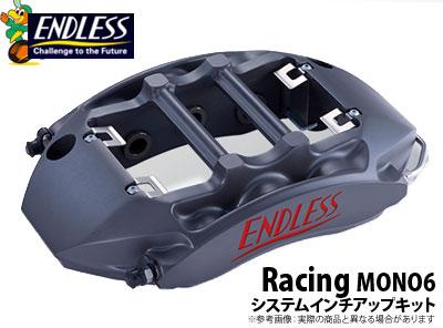 【エンドレス/ENDLESS】システムインチアップキット RacingMONO6タイプ Ewig エーヴィヒ ポルシェ 911 997 CARRERA S などにお勧め 品番:EE6MX97CS