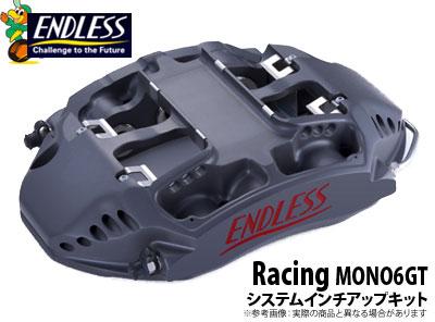 【エンドレス/ENDLESS】システムインチアップキット RacingMONO6GTタイプ ニッサン GT-R R35 などにお勧め 品番:EDUXGTR35