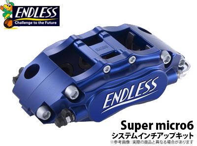 【エンドレス/ENDLESS】システムインチアップキット Super micro6タイプ ティーダ C11・NC11・JC11 などにお勧め 品番:EC3XC11