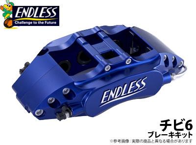 【エンドレス/ENDLESS】ブレーキキット チビロクタイプ マーク2/ヴェロッサ JZX110 (ターボ) などにお勧め 品番:EC5BJZX110