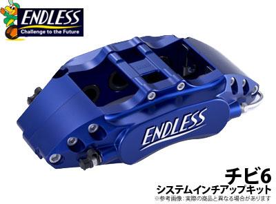 【エンドレス/ENDLESS】システムインチアップキット チビロクタイプ Ewig エーヴィヒ BMWミニ MINI R50/R52/R53 などにお勧め 品番:EE5XR53