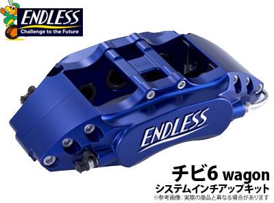 【エンドレス/ENDLESS】システムインチアップキット チビ6Wagonタイプ エスティマ ACR30W/40W・MCR30W/40W などにお勧め 品番:ECWCR30W