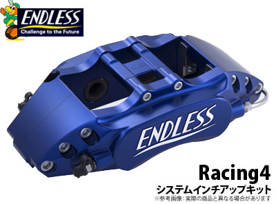 【エンドレス/ENDLESS】システムインチアップキット(リア専用) Racing4タイプ インプレッサ GVB/GVF などにお勧め 品番:EC8XGVB