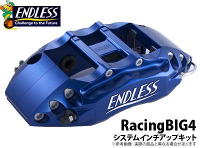 【エンドレス/ENDLESS】システムインチアップキット(リア専用) RacingBIG4タイプ フェアレディZ Z34 などにお勧め 品番:ECCXZ34