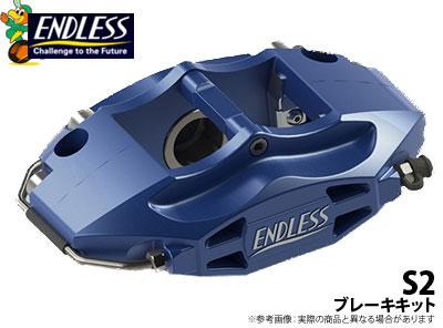 【エンドレス/ENDLESS】ブレーキキット(リア専用) S2タイプ スカイライン BNR32 などにお勧め 品番:EC2BBNR32V