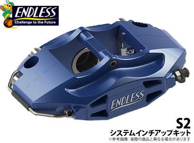 【エンドレス/ENDLESS】システムインチアップキット(リア専用) S2タイプ レガシィ BR9・BM9 などにお勧め 品番:EC2SBM9