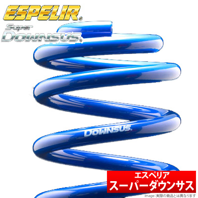 【送料無料】 【エスペリア Espelir】ヴォクシー/VOXY 等にお勧め スーパーダウンサス / 1台分セット 型式等:AZR65G 品番:EST-654