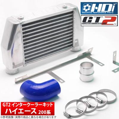 【HDi】 ハイエース / 200系ディーゼルターボ車 にお勧め GT2 純正置き換え インタークーラーキット 数量限定品(メーカー在庫限り)お早めに! 品番:HD1001