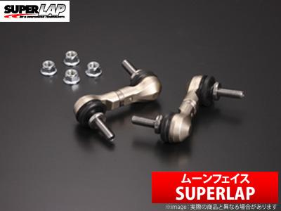 【ムーンフェイス / MoonFace】SUPERLAP スーパーラップ マツダ RX-8 等にお勧め ショートスタビリンク [リア] 型式等:SE3P 品番:SSL552