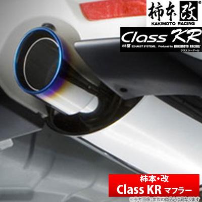 【柿本改】 インプレッサ 等にお勧め Class KR マフラー / クラスKR 型式等:GH8 品番:B71329