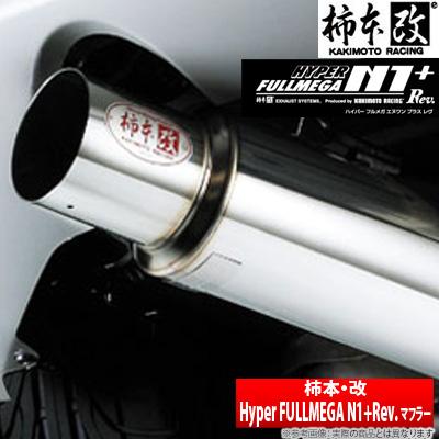 【柿本改】 チェイサー 等にお勧め HYPER FULLMEGA N1+ Rev. マフラー ハイパーフルメガ 型式等:JZX100 品番:T31348