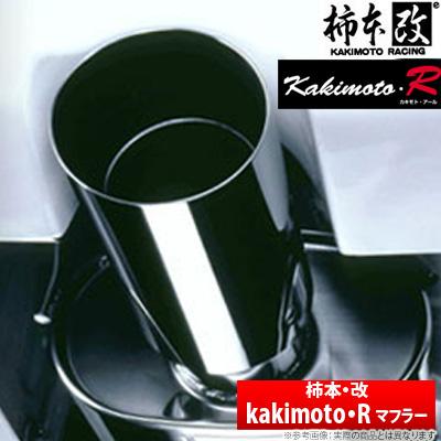 【柿本改】 ホンダ S2000 等にお勧め Kakimoto.R マフラー / カキモト・アール 型式等:AP1 品番:HS337