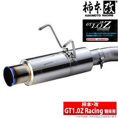 【柿本改】【競技用】 マツダ RX-7 等にお勧め GT1.0Z Racing マフラー ジーティーワンゼロ レーシング 型式等:FD3S 品番:Z11301