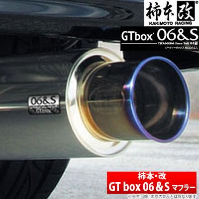 【柿本改】 ホンダ N-WGNカスタム 等にお勧め GT box 06&S マフラー ジーティーボックス ゼロロクエス 型式等:JH1 品番:H443100