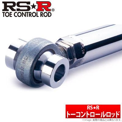 【RSR】RS☆R トーコントロールロッド オデッセイ RA2 などにお勧め 品番:TCH0001 アールエスアール