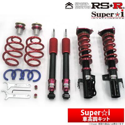 【RSR】 レクサス RC F 等にお勧め Super☆i 車高調整サスペンションキット アールエスアール Super・i スーパーアイ  型式等:USC10 品番:SIT999M
