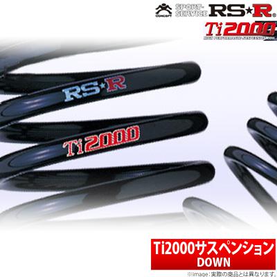 【RSR】 eKカスタム 等にお勧め Ti2000 ダウンサス ローダウン リア用左右2本セット RS☆R アールエスアール ダウンサスペンション DOWN SUSPENSION 型式等:B11W 品番:N510TDR