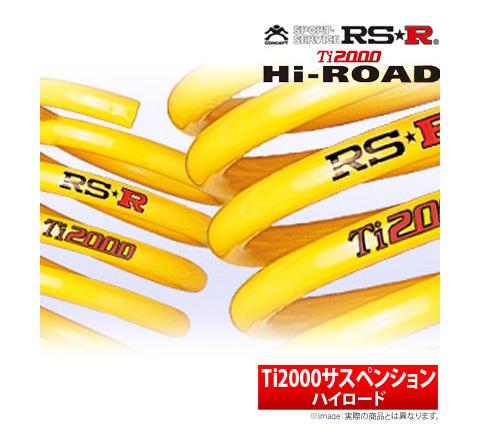 【RSR】 セレナ 等にお勧め Ti2000 ハイロード ダウンサス 1台分セット RS☆R アールエスアール ダウンサスペンション Hi-ROAD 型式等:TNC24 品番:N698THIR