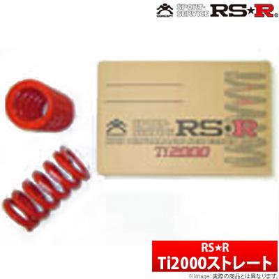 【RSR】Ti2000ストレート 2本セット 内径 66φ(ID66mm) / 自由長 305mm / バネレート 6.0 品番:6606T12 アールエスアール 直巻スプリング