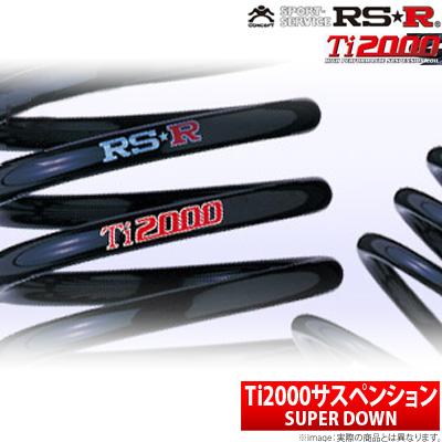 【RSR】 エスクァイア 等にお勧め Ti2000 スーパーダウン 1台分セット RS☆R アールエスアール SUPER DOWN 型式等:ZRR85G 品番: T935TS