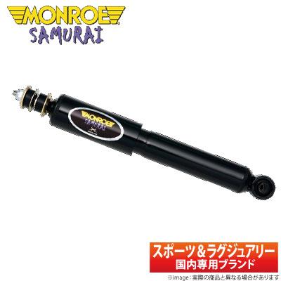 【MONROE SAMURAI サムライ(ショックアブソーバー)(リア用1本)】ハイエース 型式:200系 年式:04/8→MC迄にお勧め! 品番:SH0657