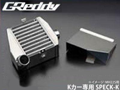 【GReddy】インタークーラーキット SPEC-K アルトワークス 型式:DBA-HA36S系にお勧め 品番:12090612