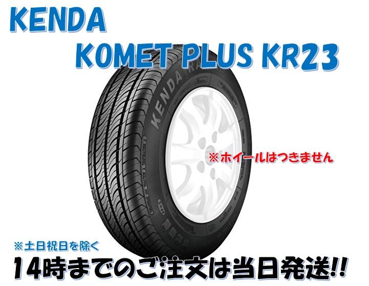 195-60R15☆ケンダ KOMET PLUS KR23新品タイヤ【4本セット】(KN-0005)送料無料【新品】