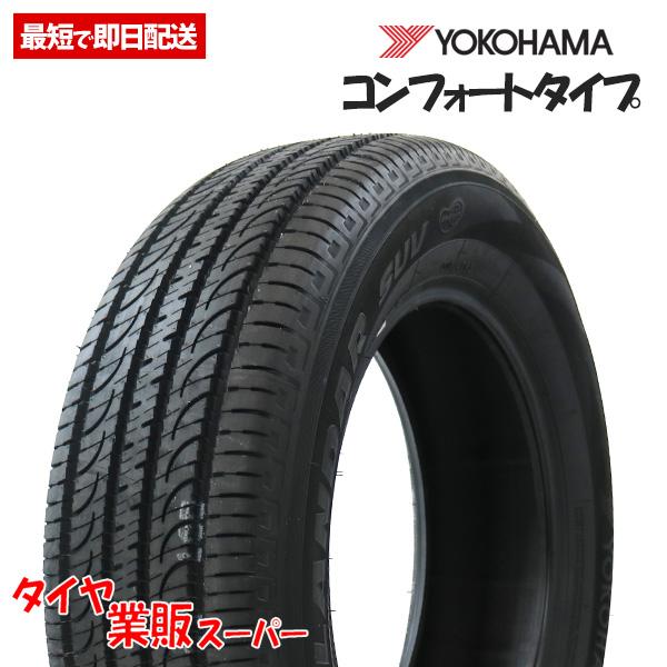 【業販限定価格】2019年製 新品 225/65R17 4本総額60,600円 ヨコハマ(YOKOHAMA)GEOLANDAR SUV G055 ジオランダー タイヤ サマータイヤ