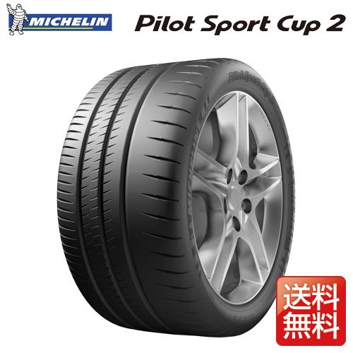 ミシュラン PILOT SPORT CUP 2 パイロットスポーツカップ2 245/35R20 91Y N0 ポルシェ承認タイヤ