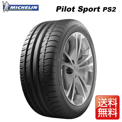ミシュラン PILOT SPORT PS2 パイロットスポーツPS2 265/35R19 98Y XL ★ BMW承認タイヤ