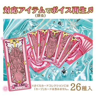 【カートン】(税込み¥1940/個)CCさくら さくらカードコレクション ライト タカラトミー 6個セット 【半額以下】 【定価38880円】
