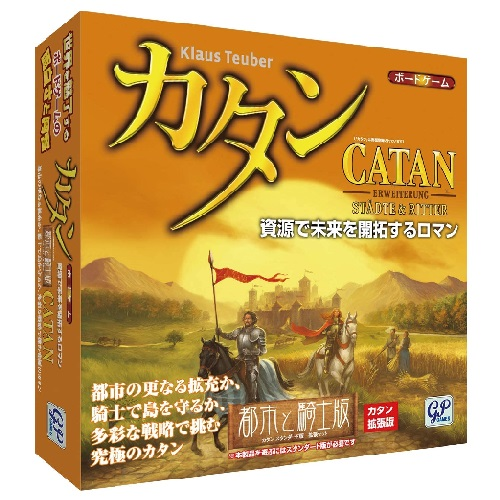 カタン 都市と騎士版 ボードゲーム 拡張版 ファクトリーアウトレット 価格 交渉 送料無料
