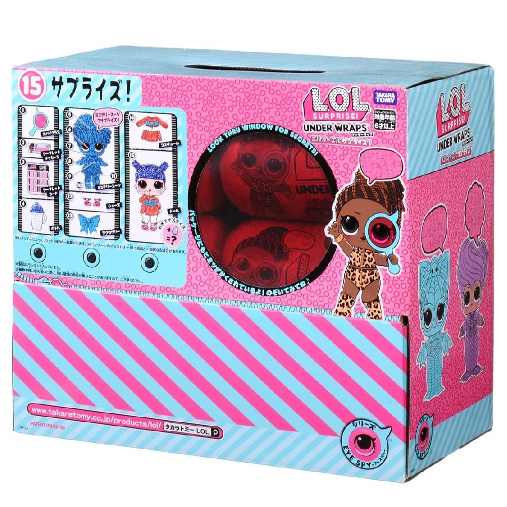 【BOX販売】L.O.L. サプライズ! アイスパイ アンダーラップ 2(1BOX12個入り)
